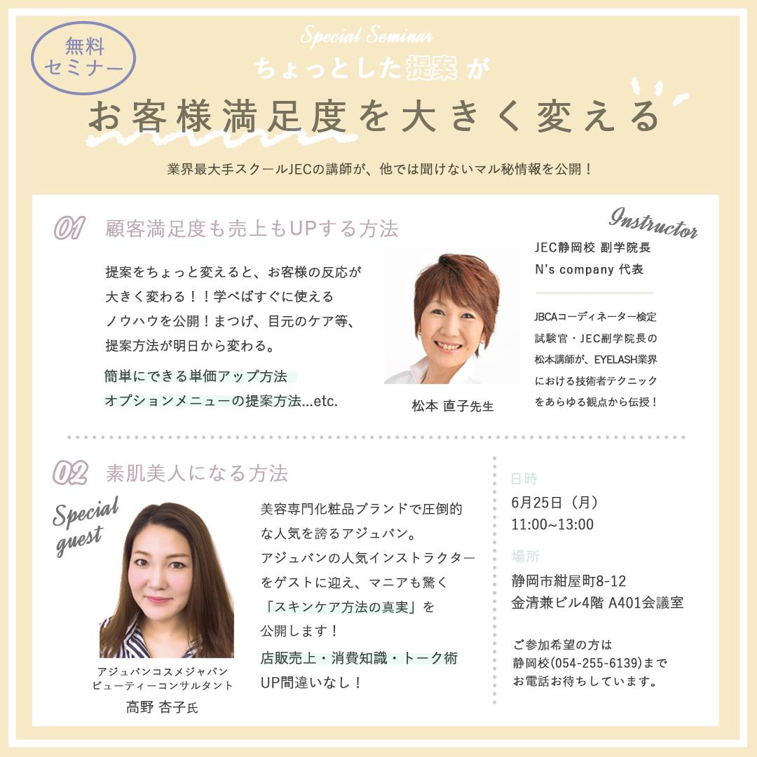 【静岡】第1部 ちょっとした提案が顧客満足度を変える!?